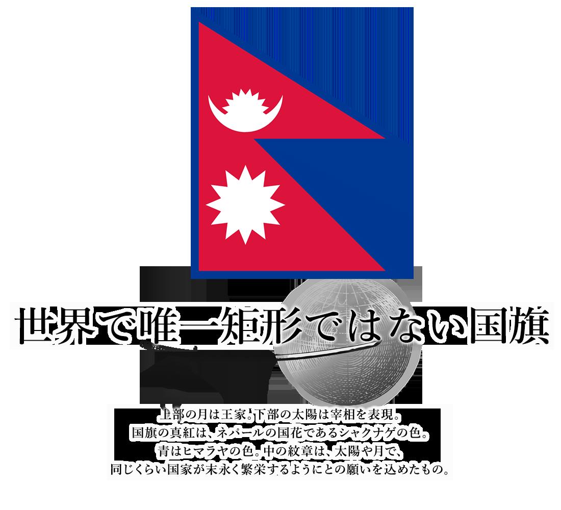 ネパール国旗の特徴や意味、由来、誕生年、フリーイラストや画像を徹底的