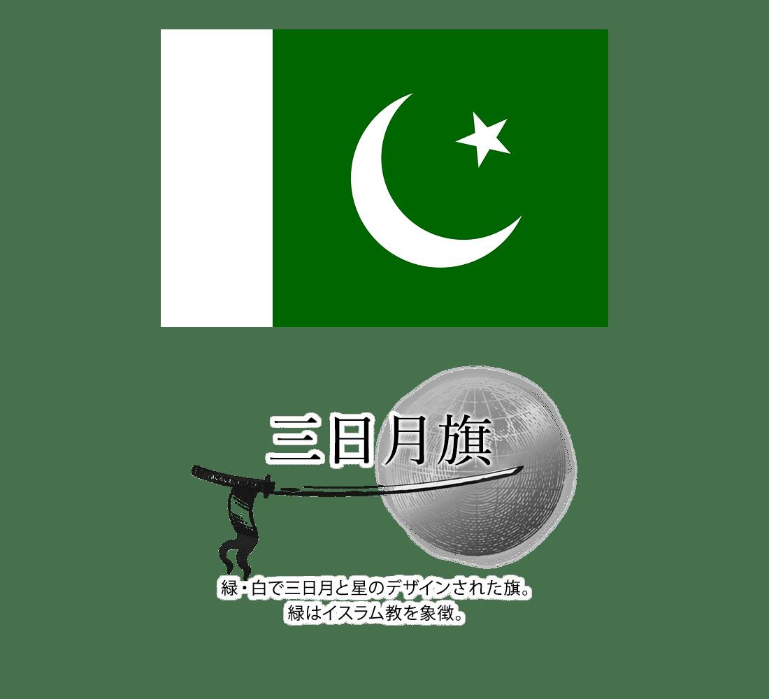 パキスタン国旗の特徴や意味、由...